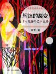 辉煌的裂变·卡尔维诺的艺术生存