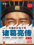 大谋小计五十年·诸葛亮传4