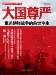 大国尊严·重述朝鲜战争的前世今生