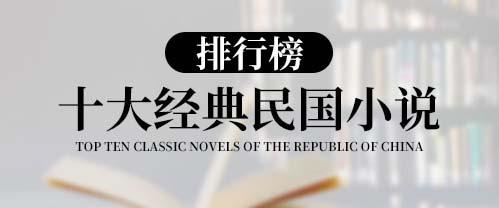 十大经典的民国小说