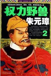 权力野兽朱元璋2