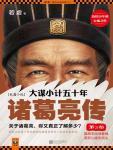 大谋小计五十年·诸葛亮传3