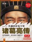 大谋小计五十年·诸葛亮传5
