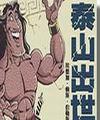 泰山出世(人猿泰山四部曲-1)