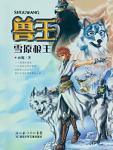 兽王01·雪原狼王
