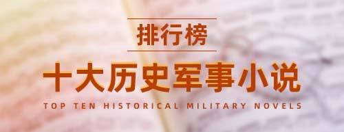 十大历史军事小说排行榜